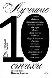 Лучшие стихи 2010 года. Поэтическая антология / Составитель Максим Амелин