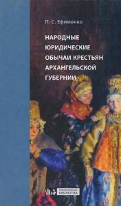 Народные юридические обычаи крестьян Архангельской губернии
