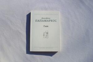 2020 05 15 13 11 22 4 купить в книжном издательстве ОГИ