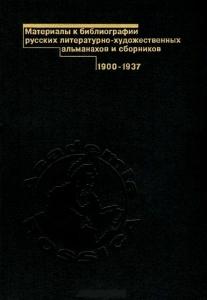 Материалы к библиографии русских литературно художественных альманахов и сборников 1900_1937. Том 1
