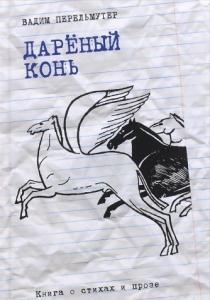 Дареный конь: Книга о стихах и прозе