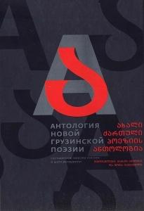 Антология новой грузинской поэзии / Составители М.Амелин