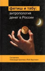 Фетиш и табу: Антропология денег в России/ Cост. Архипова А. и  Фрухтманн Я.