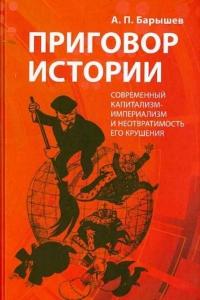 Приговор истории (современный капитализм