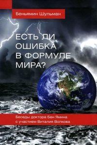 Есть ли ошибка в формуле мира?