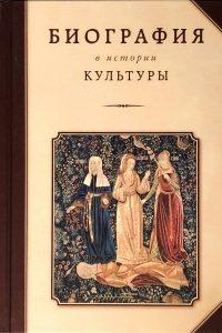 Биография в истории культуры: Сборник статей