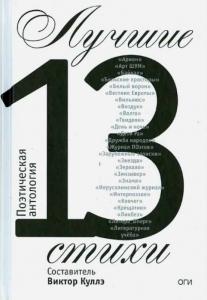 Лучшие стихи 2013 года. Поэтическая антология / Составитель Виктор Куллэ