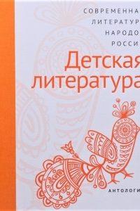 Современная литература народов России: Детская литература: Антология