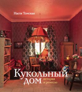 Кукольный дом: история и ремесло
