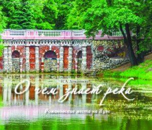 О чём знает река:  Романовские места на Яузе