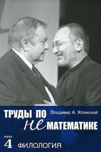 Труды по нематематике кн.4: Филология