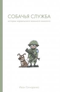 Собачья служба: Истории израильского военного кинолога