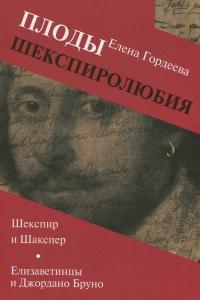 Плоды шекспиролюбия: Шекспир и Шакспер. Елизаветинцы и Джордано Бруно
