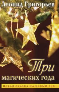 Три магических года: Новая сказка на Новый год