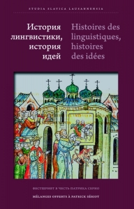 История лингвистики