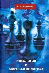 Идеология и мировая политика