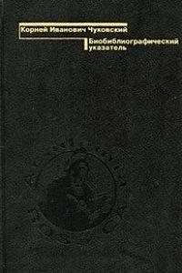 Корней Иванович Чуковский: Библиографический указатель / сост. Берман Д.А.