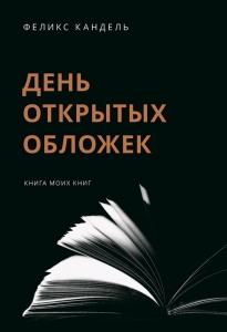 День открытых обложек: Книга моих книг