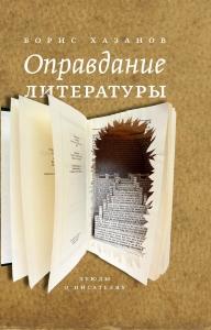 Оправдание литературы: Этюды о писателях