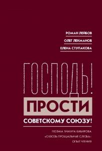 Господь! Прости Советскому Союзу!: Поэма Тимура Кибирова «Сквозь прощальные слезы»: Опыт чтения