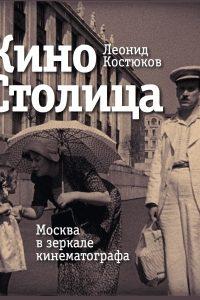 КиноСтолица. Москва в зеркале кинематографа
