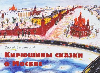 Кирюшины сказки о Москве