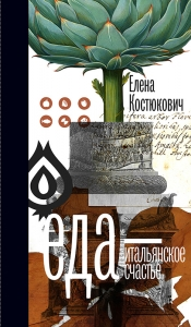 Еда — итальянское счастье / Третье русское издание