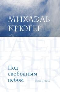 Под свободным небом: Стихи и проза