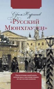«Русский Мюнхгаузен». Реконструкция одной книги