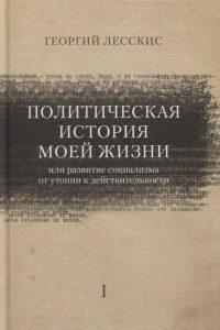 Политическая история моей жизни (или развитие социализма от утопии к действительности)