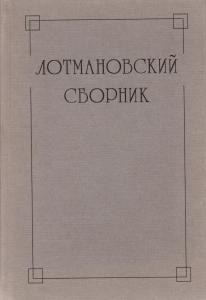 Лотмановский сборник. Выпуск 4