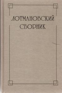 Лотмановский сборник. Выпуск 3