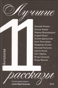 Лучшие рассказы 2011. Антология