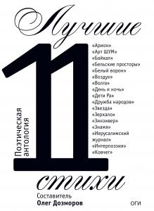 Лучшие стихи 2011 года. Антология / Составитель Олег Дозморов