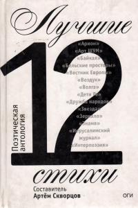 Лучшие стихи 2012 года. Антология / Составитель Артём Скворцов
