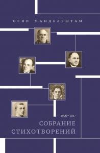 Собрание стихотворений. 1906-1937