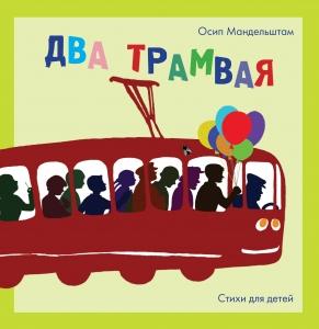 Два трамвая: Стихи для детей