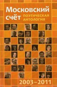Московский счёт 2003 - 2011: Поэтическая антология