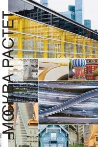 Москва растёт: Книга о Москве