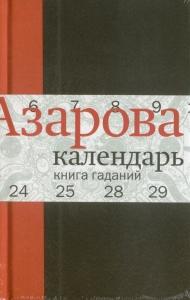 Календарь: Книга гаданий