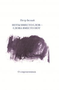 noty2 купить в книжном издательстве ОГИ