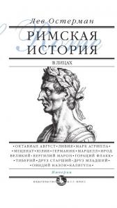 Римская история в лицах: В 3 книгах. Книга 3: Империя