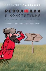 Революция и конституция в посткоммунистической России: Государство диктатуры люмпен-пролетариата