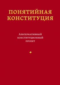 Понятийная конституция. Альтернативный конституционный проект