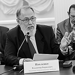 Павленко Владимир Борисович