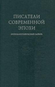 Писатели современной эпохи библиографический словарь. Том 2