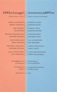 Поэтическая диВЕРСия. Стихи по-русски и по-немецки: Антология