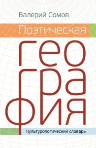 Поэтическая география. Культурологический словарь