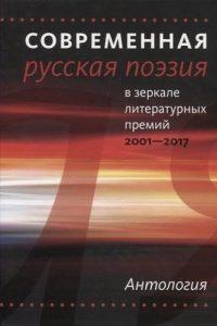 Современная русская поэзия в зеркале литературных премий. 2001—2017. Антология
