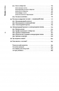poezia 0008 купить в книжном издательстве ОГИ